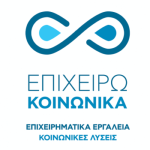 "Public and private bodies Facilitators on social entrepreneurship: Giannis Vikas – Trainer – Mentor/member of ""Epihiro Kinonika"" Athens - http://social.developathens.gr/"